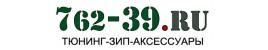 762-39.ru - Тюнинг, запчасти и аксессуары на Вепрь, Сайга